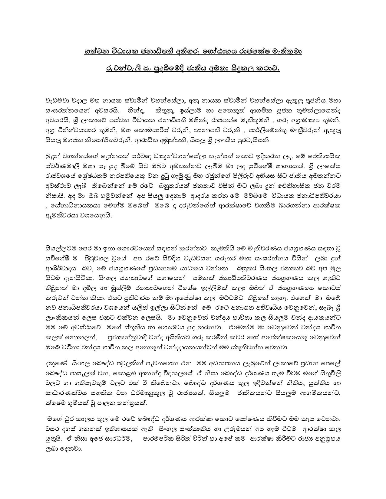 2019.11.18 Speech Made By HE the President Gotabaya Rajapaksa at Ruvanweli Se Pudabima 11 page 001