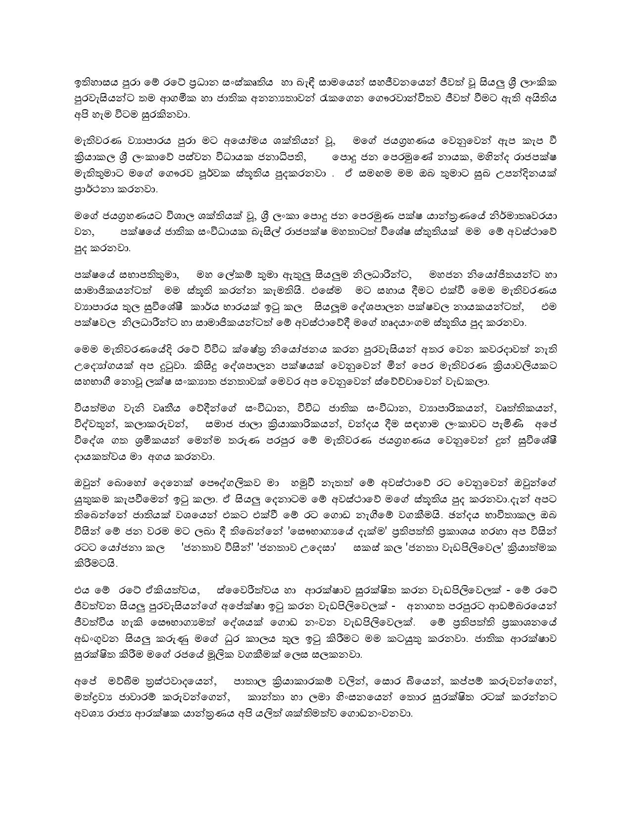 2019.11.18 Speech Made By HE the President Gotabaya Rajapaksa at Ruvanweli Se Pudabima 11 page 002