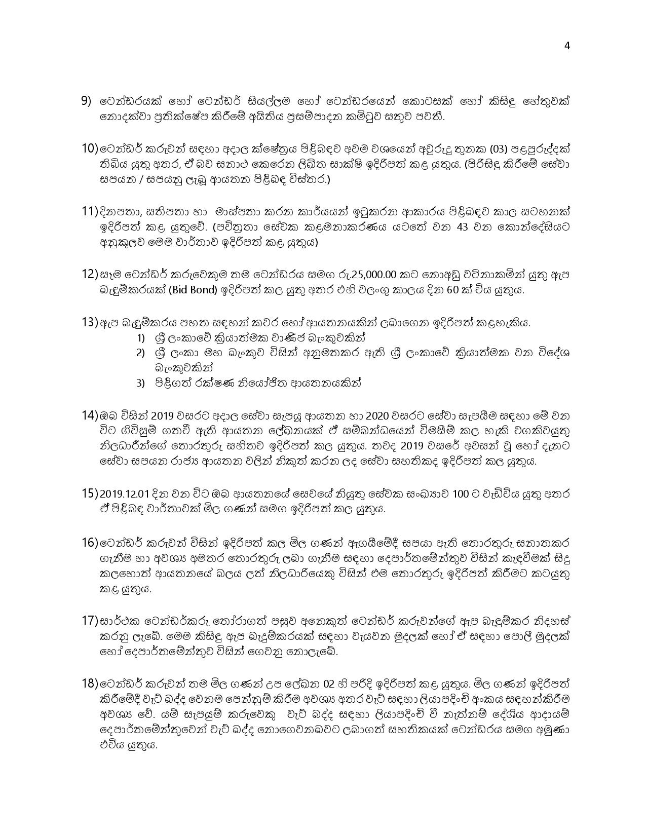 19.12.27 Tender Docurment page 004