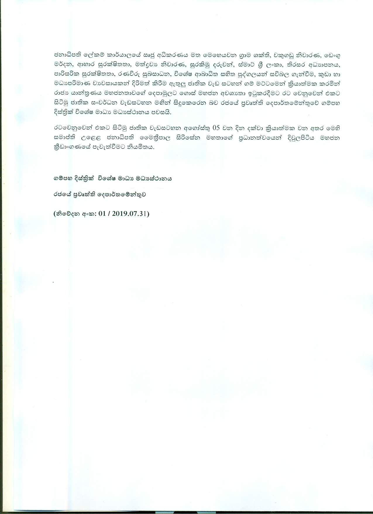 Media Release Stand Together for the Country Gampaha 2 2 page 001
