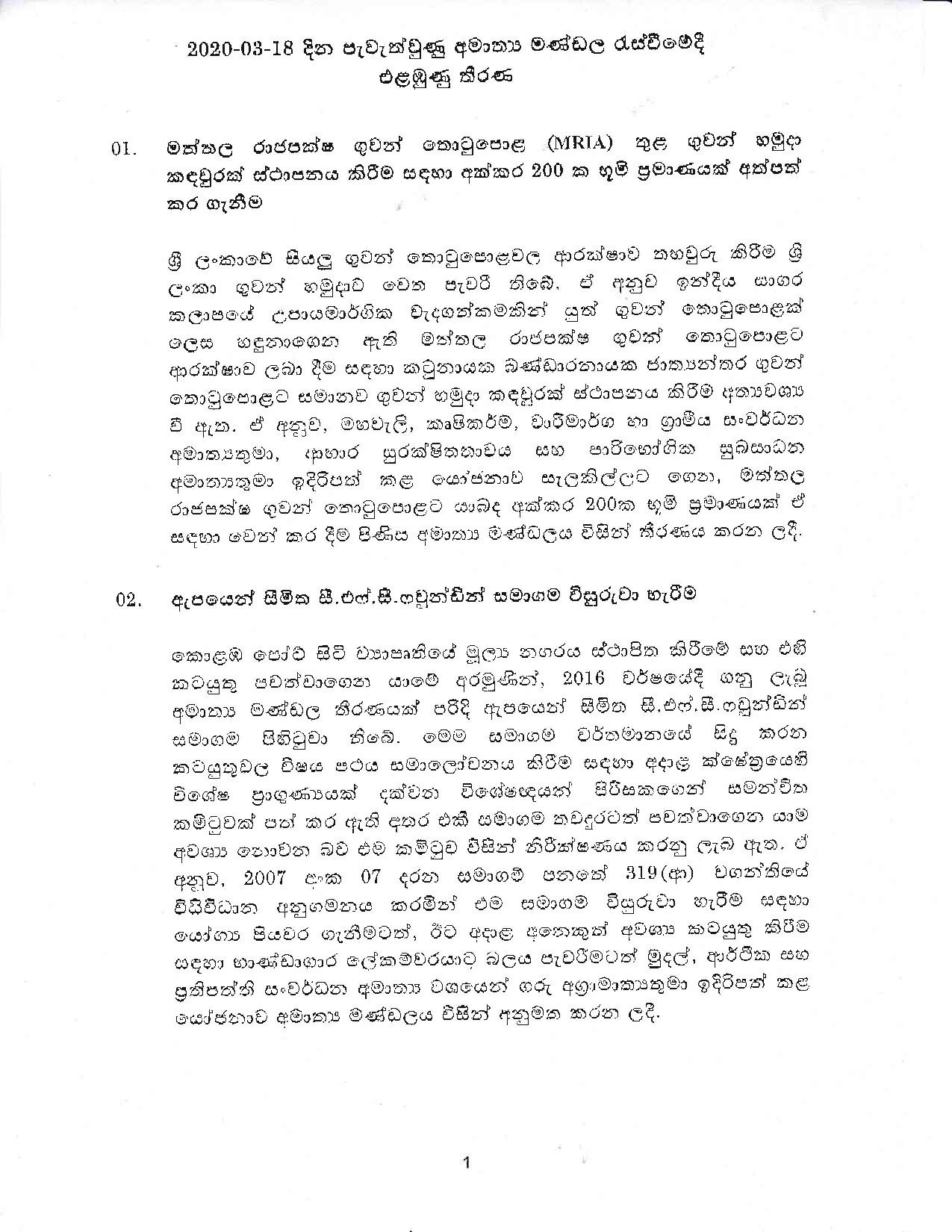 Cabinet Decision on sinhala 18.03.2020 page 001