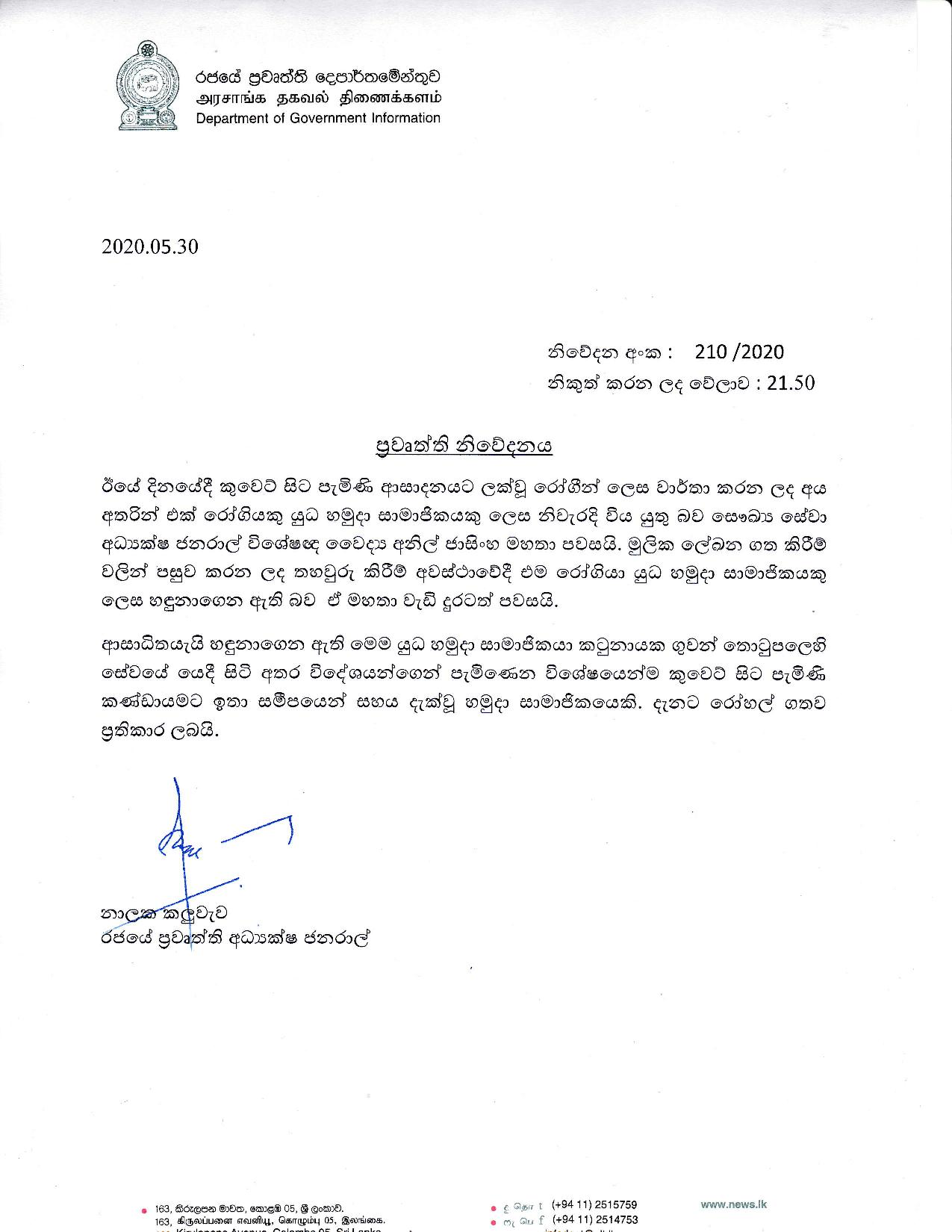 Press Release 210 on 30.05.2020 page 001