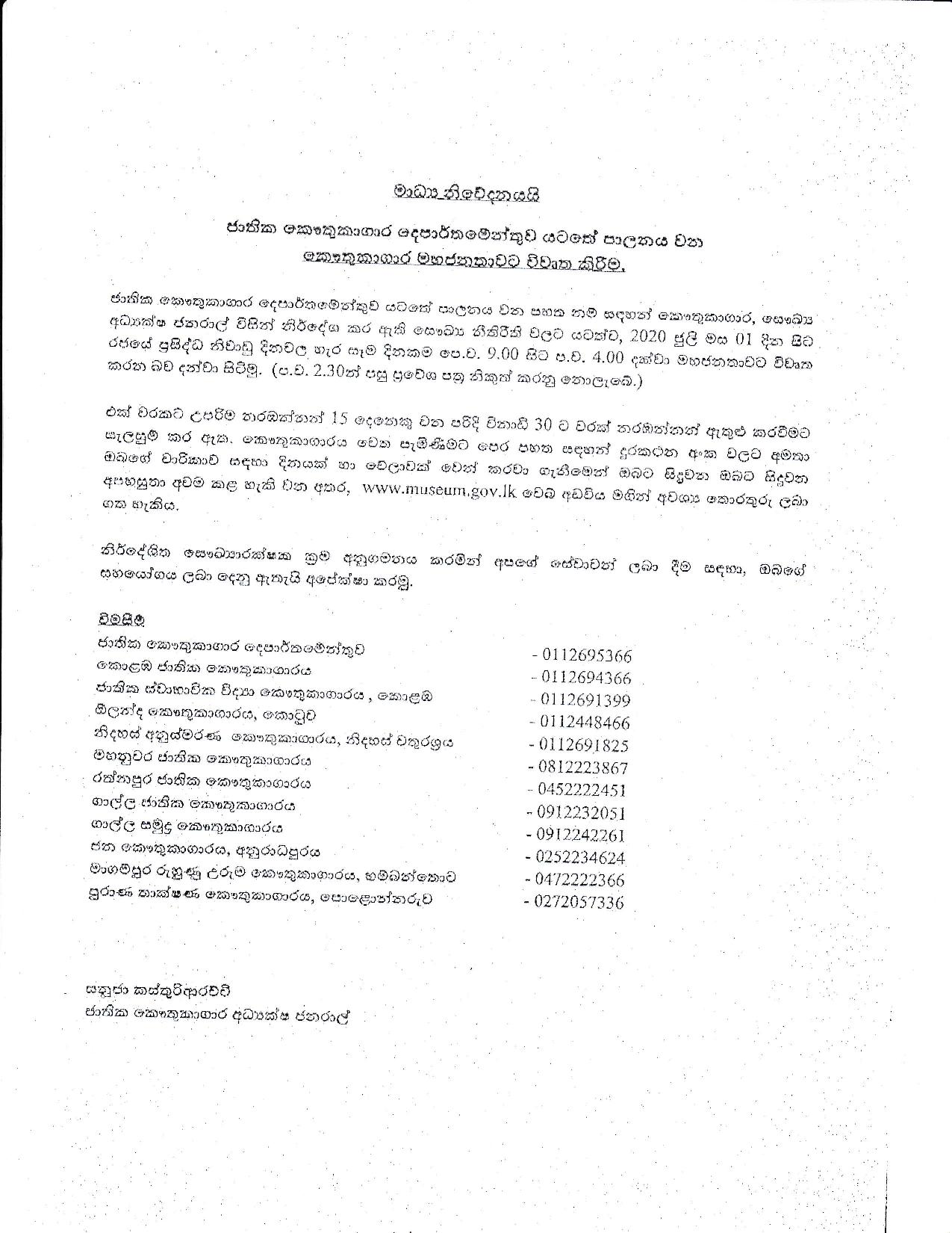 Department of National Museums sinhala page 002