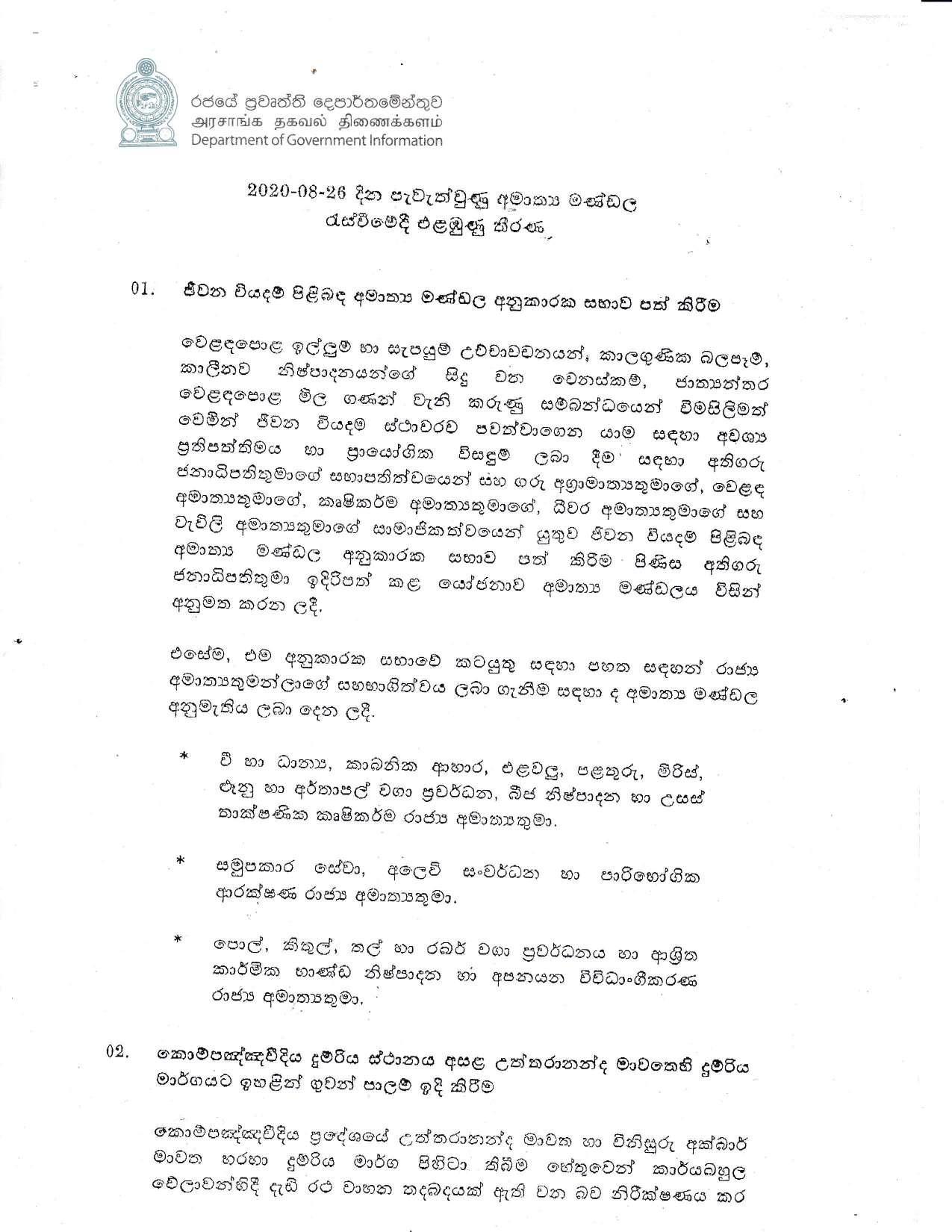 cabinet decision Sinhala 2020 08 26 compressed page 001