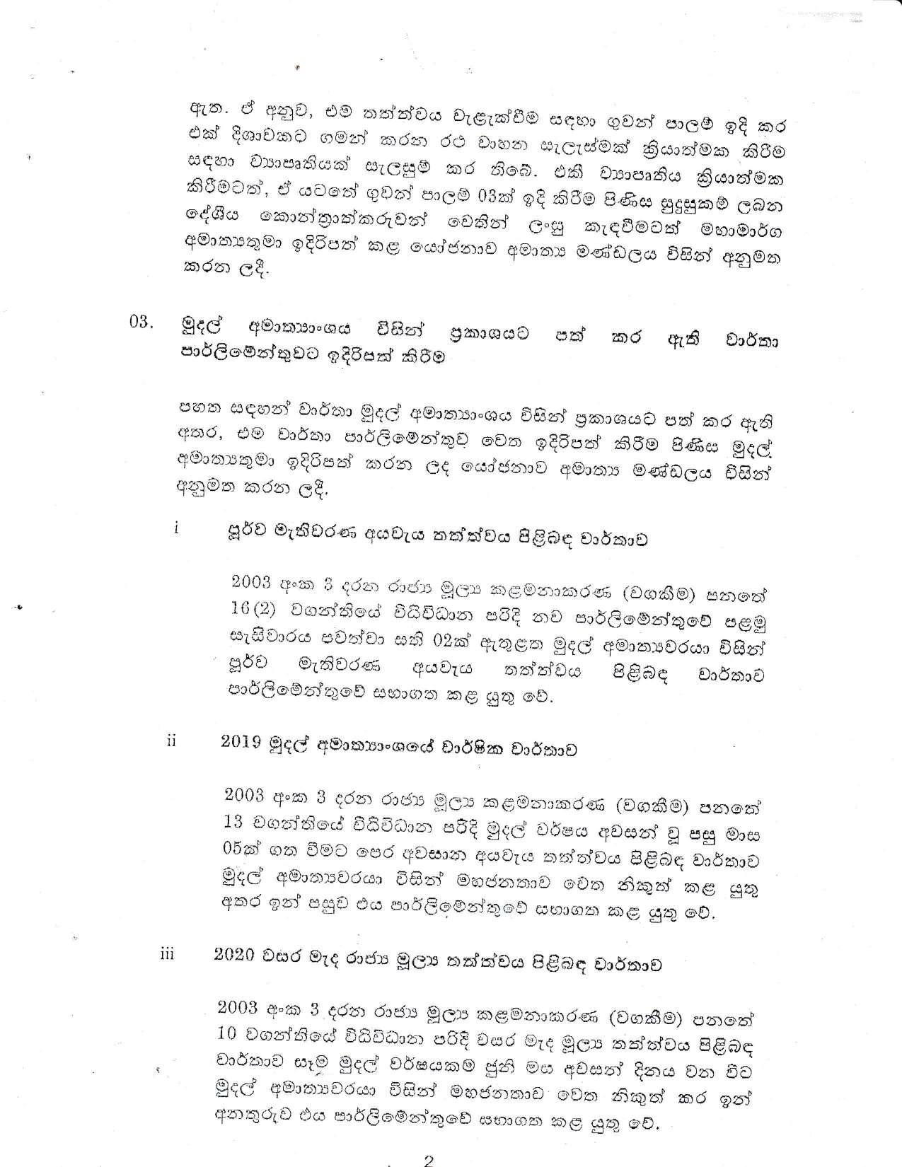 cabinet decision Sinhala 2020 08 26 compressed page 002