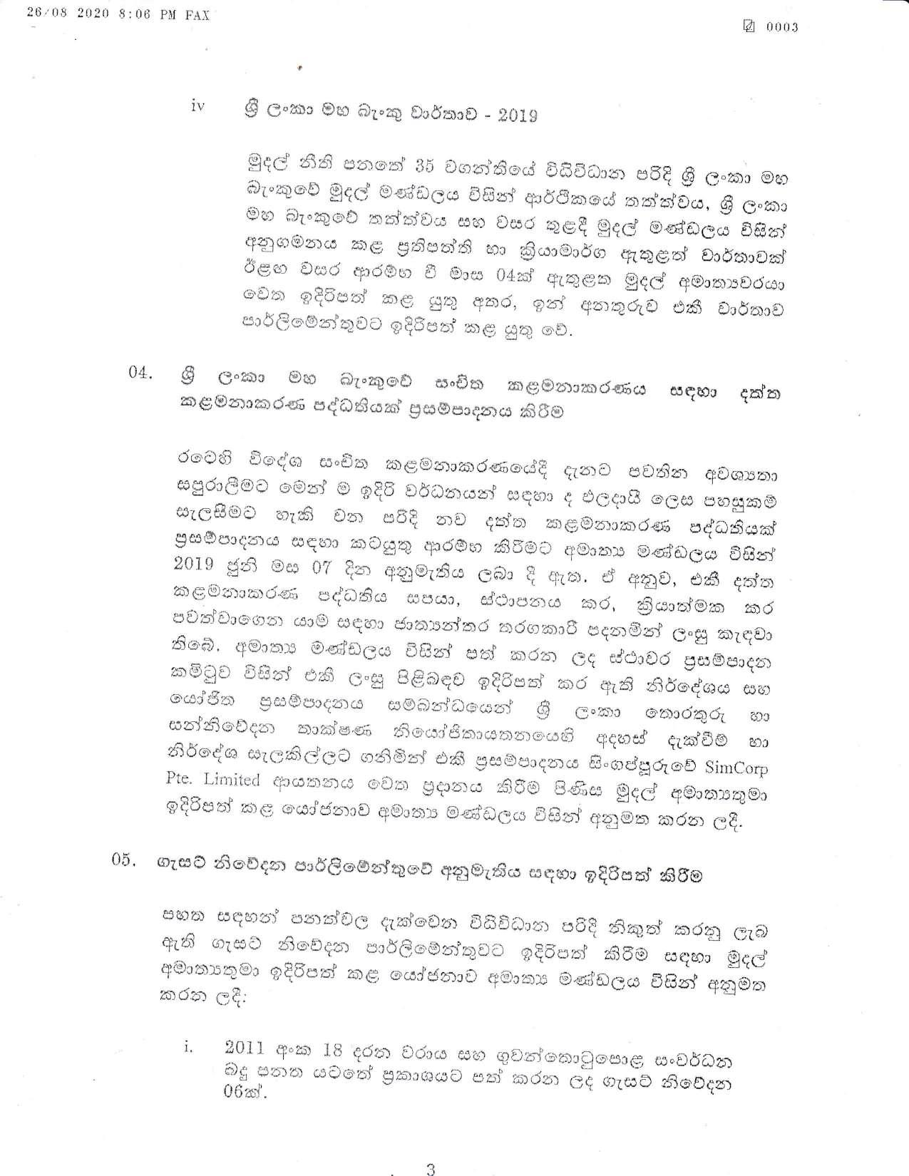 cabinet decision Sinhala 2020 08 26 compressed page 003
