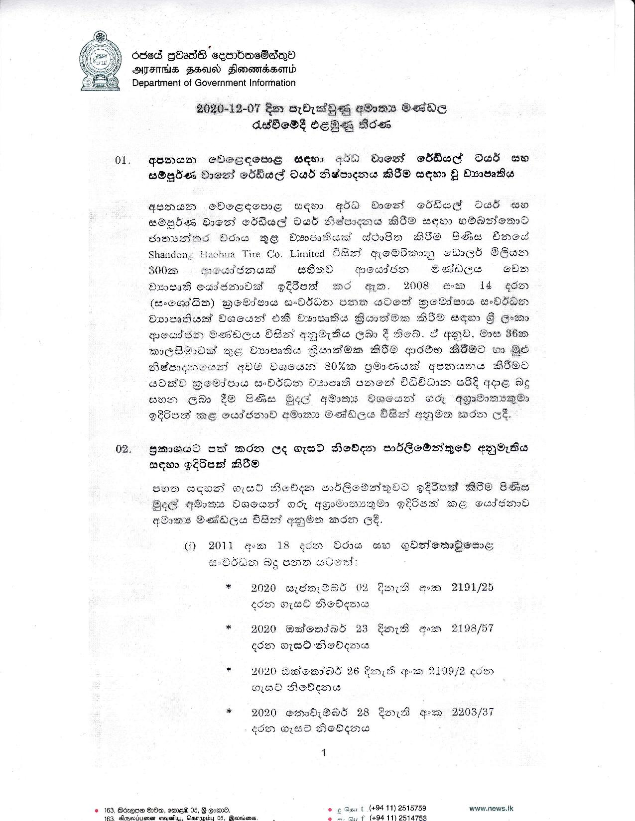 Cabinet Decision on 07.12.2020 Sinhala page 001