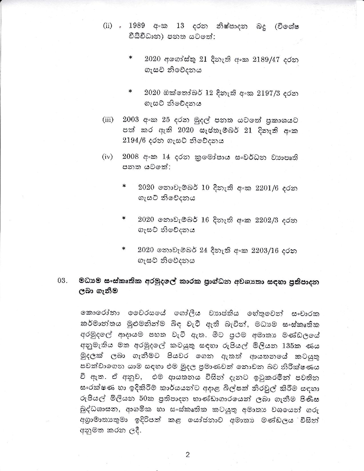 Cabinet Decision on 07.12.2020 Sinhala page 002