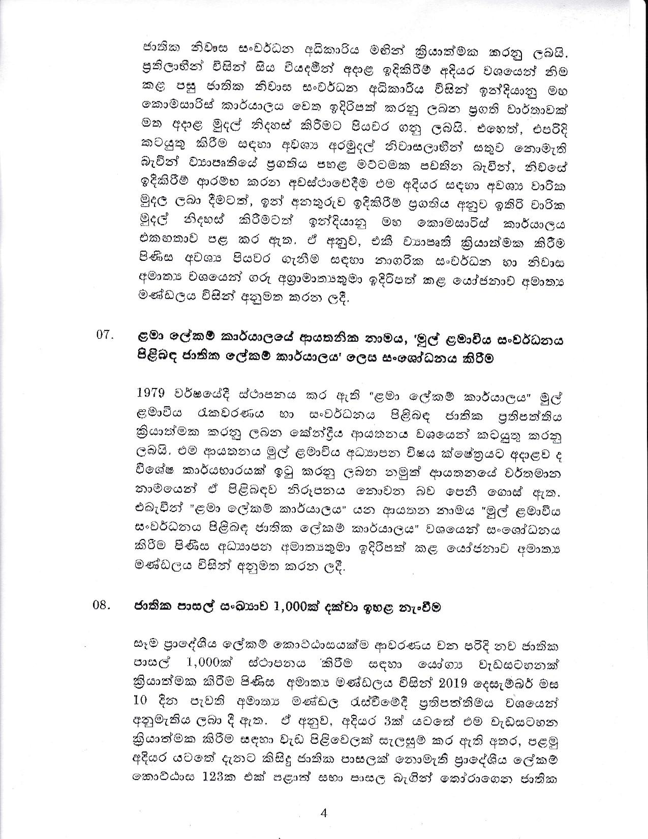 Cabinet Decision on 07.12.2020 Sinhala page 004