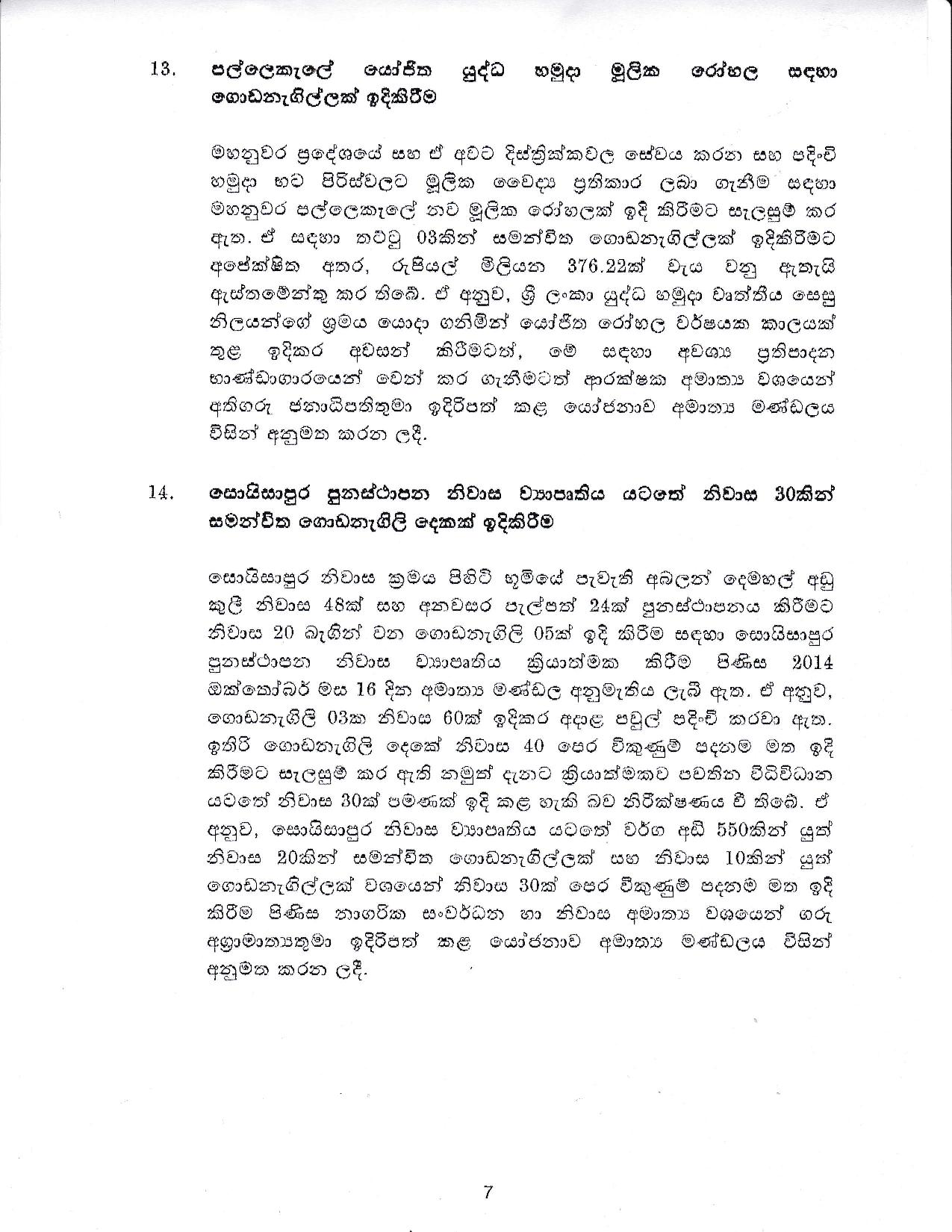 Cabinet Decision on 07.12.2020 Sinhala page 007