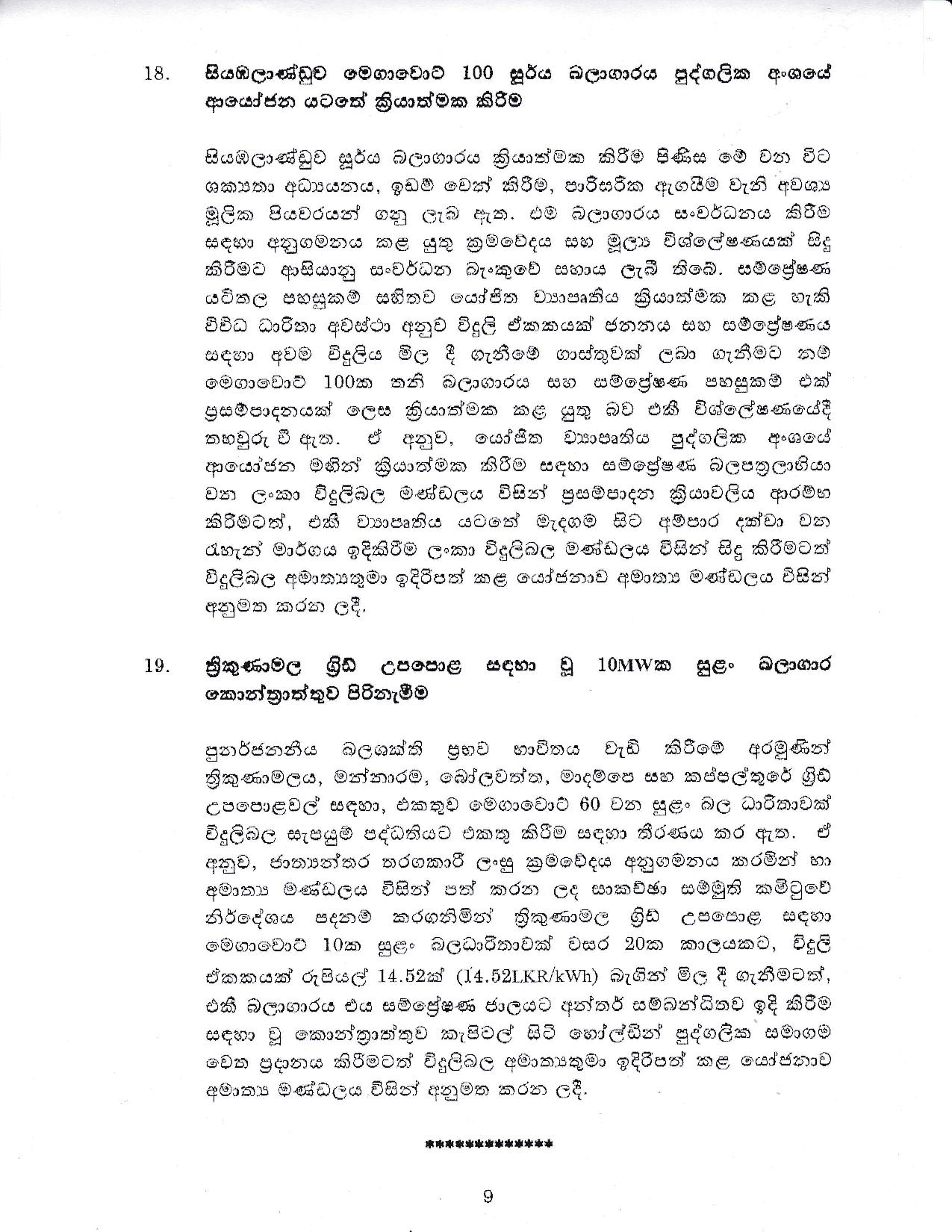 Cabinet Decision on 07.12.2020 Sinhala page 009