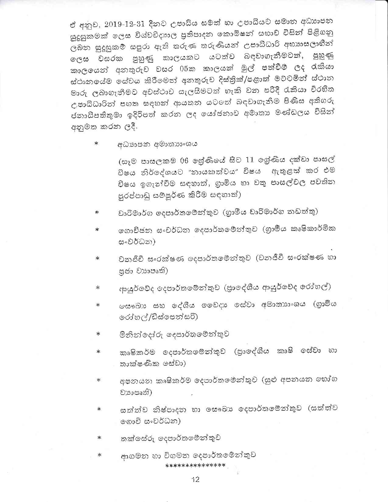 Cabinet Decision on 05.02.2020 page 012