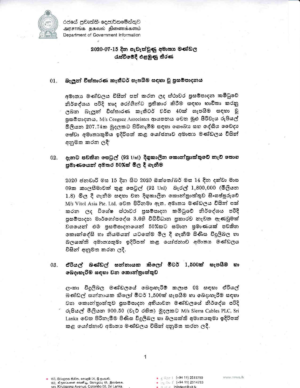 Cabinet Decision on 15.07.2020.Sinhala page 001
