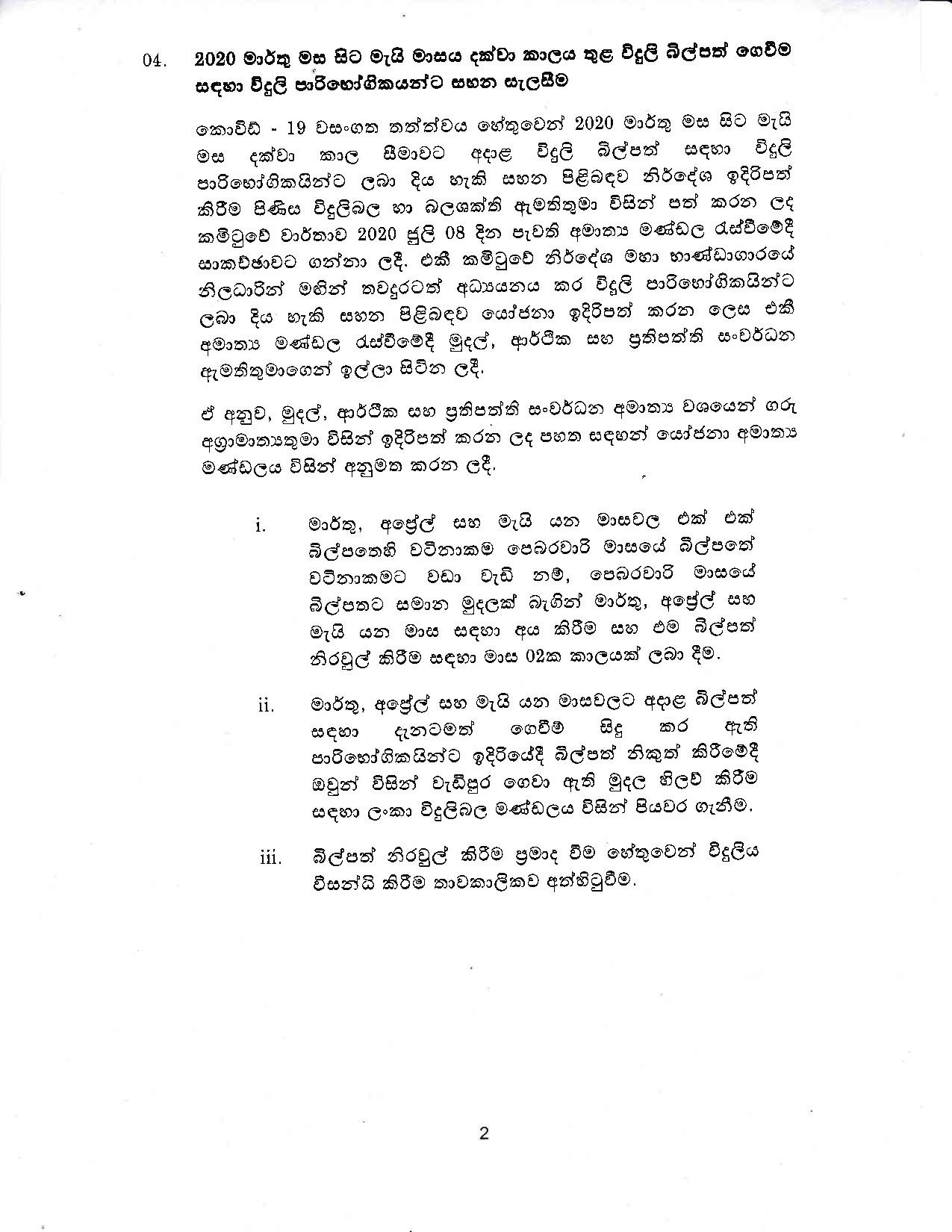 Cabinet Decision on 15.07.2020.Sinhala page 002
