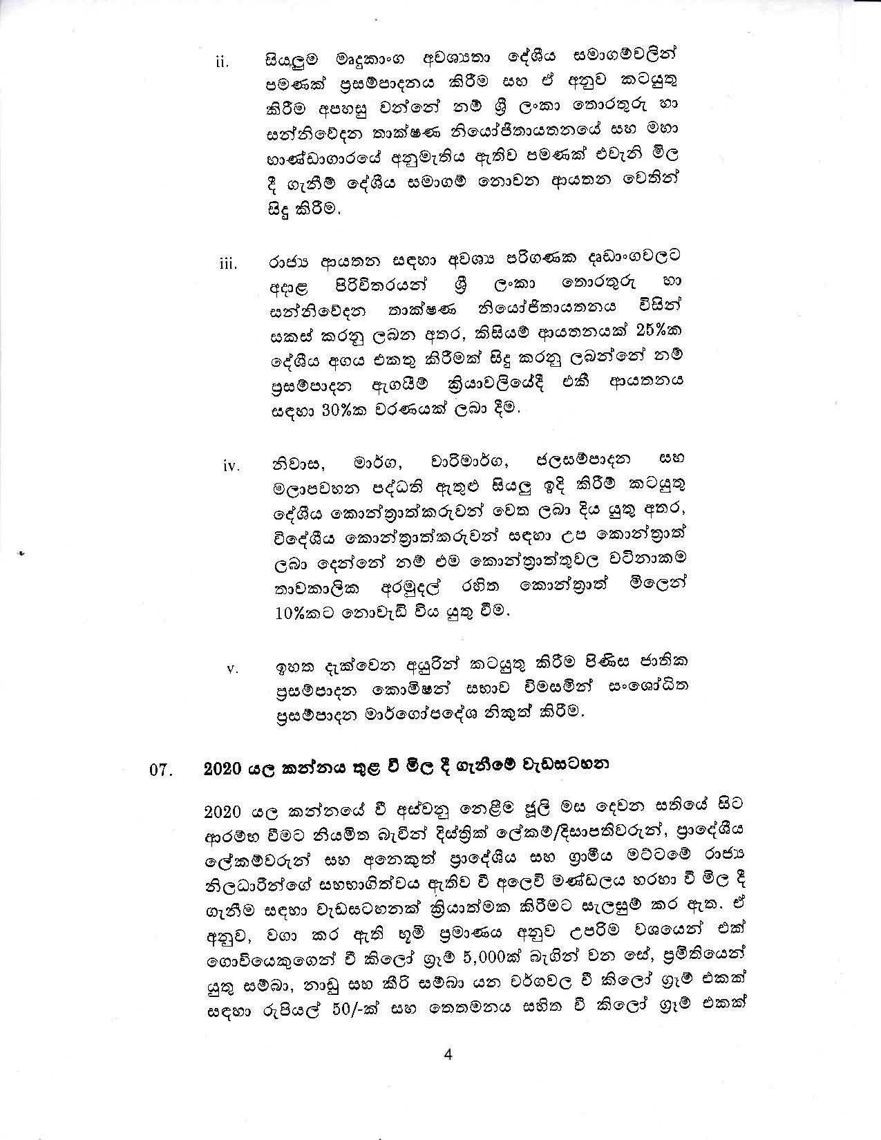 Cabinet Decision on 15.07.2020.Sinhala page 004