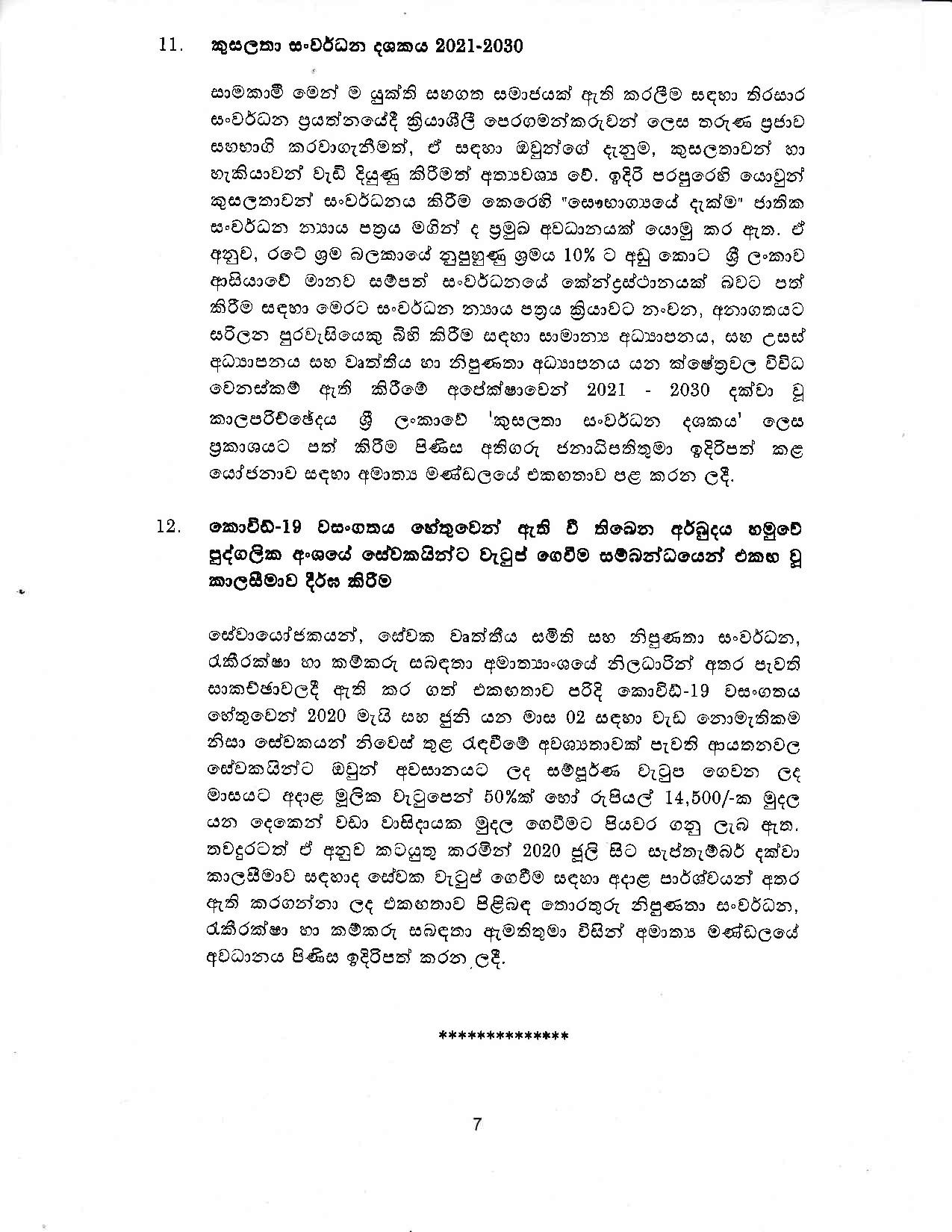 Cabinet Decision on 15.07.2020.Sinhala page 007