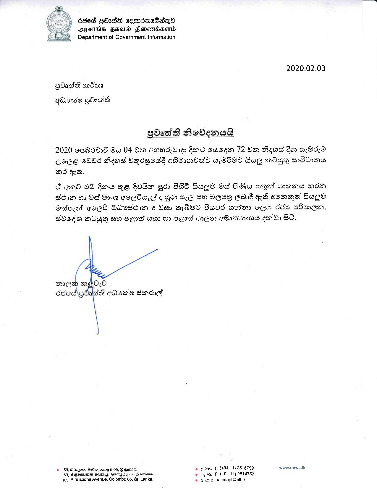 Press Release on 03.02.2020 page 001